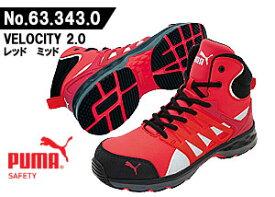 ☆プーマ/PUMA 安全靴 VELOCITY 2.0 ヴェロシティ 2.0 レッド ミッド (25.0cm〜28.0cm) 3E NO.63.343.0 男性用ミッドカット作業靴 JSAA A種認定商品