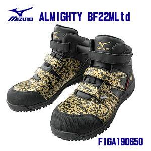 【限定モデル】☆ミズノ/MIZUNO F1GA190650 ゴールド×ブラック ブレスサーモ内蔵タイプ安全靴 オールマイティ BF22M Ltd ミッドカット ワーキング メンズ 作業靴
