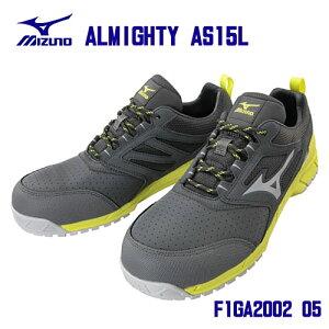 ☆ミズノ/MIZUNO 安全靴 F1GA200205 ALMIGHTY AS15L ダークグレー×グレー×イエロー (22.5〜28.0・29.0cm EEE) 静電気帯電防止モデル 普通作業靴