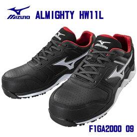 ☆ミズノ/MIZUNO 安全靴 F1GA200009 ALMIGHTY HW11L 靴紐タイプ ブラック×ホワイト (24.5〜28.0・29.0cm EEE) 作業靴 ワーキングシューズ