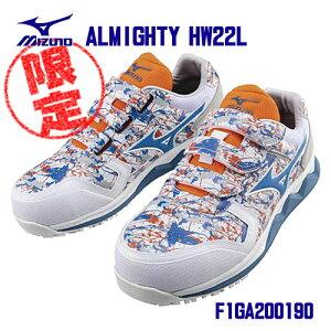 【限定モデル】☆ミズノ/MIZUNO 作業靴 F1GA200190 ALMIGHTY HW22L ベルトタイプ ホワイト×ブルー×オレンジ (25.0〜28.0cm EEE) プロテクティブスニーカー ワークシューズ