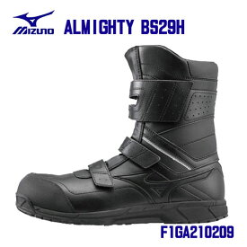 ☆ミズノ/MIZUNO 安全靴 F1GA210209 ALMIGHTY BS29H (22.5〜29.0cm EEE) 半長靴タイプ 作業靴 ワーキングシューズ