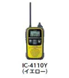【送料無料】☆アイコム 特定小電力トランシーバー IC-4110Y(メタリックイエロー)コード(4516320)【RCP】