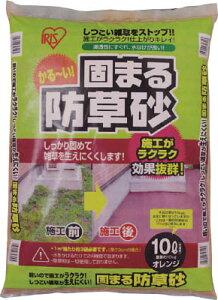 ☆アイリスオーヤマ/IRIS 固まる防草砂 10L オレンジ 10L-OR コード(4358805)