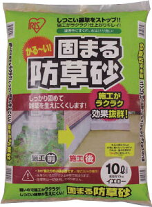 ☆アイリスオーヤマ/IRIS 固まる防草砂 10L イエロー 10L-YE コード(4358813)
