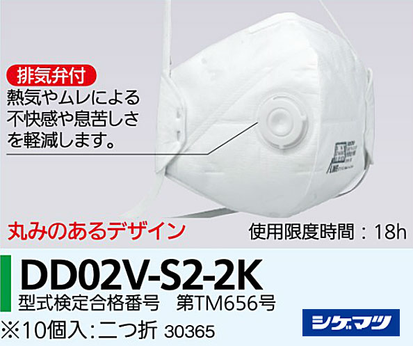 ☆重松/シゲマツ 使い捨て式防じんマスク DD02V-S2-2K 30365 使い捨て 区分DS2 排気弁付 二つ折 10個入  【RCP】