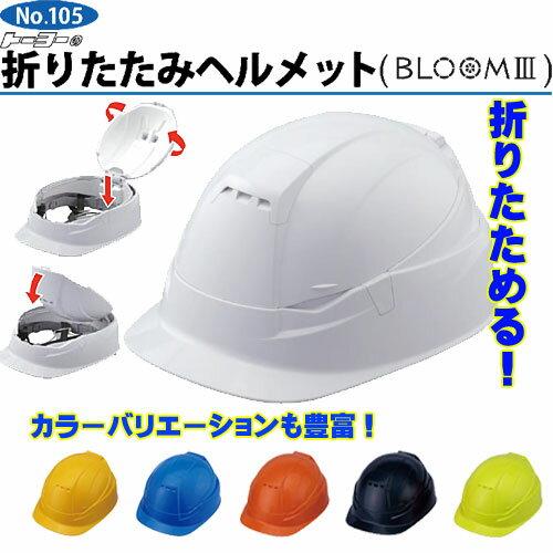 【NEW】☆トーヨーセフティー NO.105 折りたたみヘルメット BLOOM3 MOVO ムーボ 作業用・防災用  【RCP】