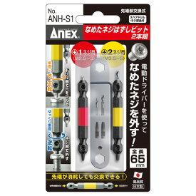 【メール便対応可能】☆ANEX/アネックス ANH-S1 なめたネジはずしビット2本組 M2.5〜5ネジ対応 全長65mm  コード(1019901)