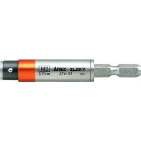 ☆ANEX/アネックス ATA-M3 電気工事用 トルクアダプター М3 0.7N・m   コード(2013531)