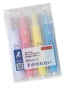 ☆シンワ 78468 チョークホルダー 白赤黄青 4色セット 【RCP】