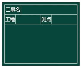 【NEW】☆シンワ 79161 スチールボード 「工事名・工種・測点」 横2段 14×17cm グリーン