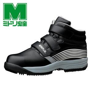 ☆ミドリ安全 MPS-155 簡易防水 防寒作業靴 安全靴 23.0cm〜29.0cm