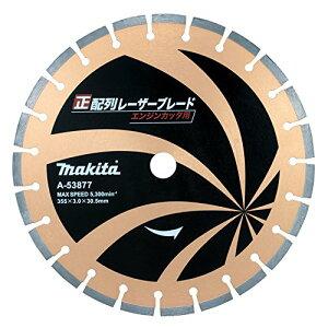 ☆マキタ A-53877 ダイヤモンドホイール エンジンカッタ用 外径355mm