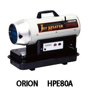 【法人向け】【代引き不可】☆ORION/オリオン HPE80A ジェットヒーター(Eシリーズ) 可搬式 温風機 業務用ヒーター 熱風スポットヒーター 【日時指定・返品不可】【車上渡し】