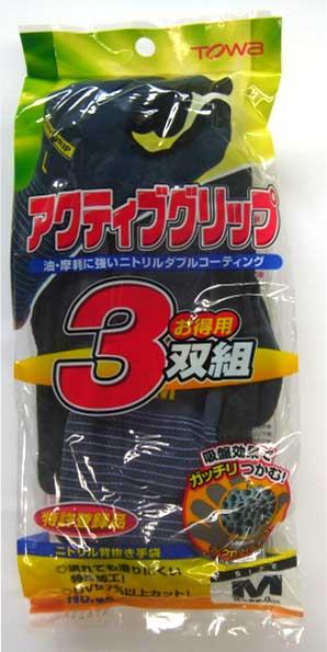 【あす楽】☆TOWA/トーワ トワロン アクティブグリップ3双組 Mサイズ NO.583 (3双組)【RCP】