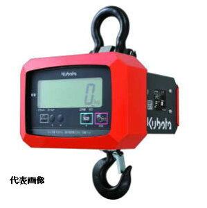 【代引き不可】☆クボタ/Kubota フックスケール KL-HS-Q-20-K(検定付) 吊りはかり ひょう量:2000Kg デジタル クレーンスケール