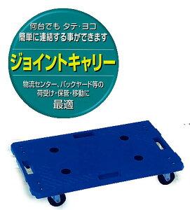 【代引き不可】☆山善 YZ連結キャリー ジョイントキャリー 680×392×127(H) 積載荷重120Kg 業務用台車