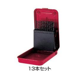 ☆三菱マテリアル SET 鉄工用ドリルセット SET13 (スチールケース入り) (13本セット) (1.5〜6.5mm)