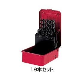 ☆三菱マテリアル SET 鉄工用ドリルセット SET19 (スチールケース入り) (19本セット) (1.0〜10.0mm)