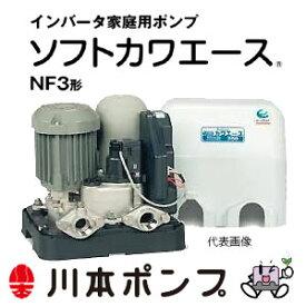 【代引き不可】☆川本ポンプ NF3-250S ソフトカワエース 家庭用浅井戸用ポンプ 単独運転 口径25mm 単相100V 250W  【RCP】