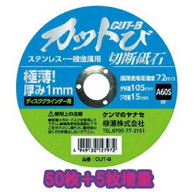 ☆柳瀬(ヤナセ)(50枚+5枚入) ブットびBOX カットび 105×15mm 粒度60 砥材A CUT-BTB