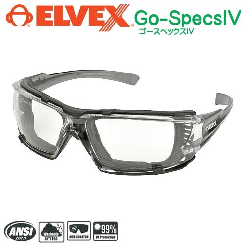 ☆ELVEX/エルベックス Go-Specs IV ゴースペックスIV GG-16C-AF(クリア) ケースなし 保護メガネ 防塵メガネ セーフティーゴーグル 防災 【RCP】