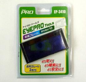 ☆大中産業 EP-3410 液晶プレート 遮光度#10 自動遮光プレート (透明プレート2枚付) アイプロ・ツールズ 【RCP】