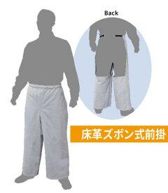 【NEW】☆大中産業 ボディクリップ LBCPR-9762 床革ズボン式前掛 エプロン  【RCP】