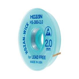 ☆HOZAN/ホーザン HS-380-2.0 はんだ吸取線 2.0mm×1.5m  コード(8107598)