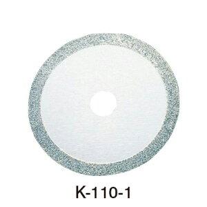 ☆HOZAN/ホーザン K-110-1 ディスクカッター  コード(4362659)