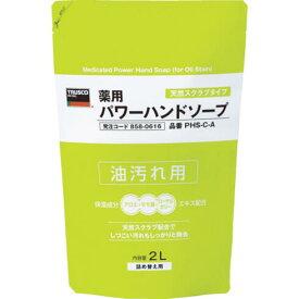 ☆TRUSCO/トラスコ中山 PHS-C-A 薬用パワーハンドソープ 袋入り詰め替え 2.0L 油汚れの洗浄   コード(8580616)