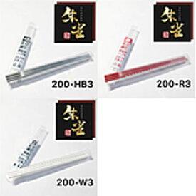 ☆祥碩堂/ShoSekido 朱雀 建築用シャープペン 2.0mm 替え芯 3本入 硬芯 HB・赤・白 (200-HB3/200-R3/200-W3)