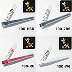 ☆祥碩堂/ShoSekido 玄武 建築用シャープペン 2.0mm 替え芯 6本入 HB・2B・赤・白