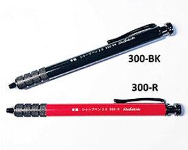 ☆祥碩堂/ShoSekido 青龍 建築用シャープペン 2.0mm 3連 HB・赤 (300-BK/300-R)