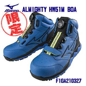 【限定モデル】☆ミズノ/MIZUNO F1GA210327 ALMIGHTY HW51M BOA ブルー×ブルー×ブラック  (25.0〜28.0cm EEE) MIZUNO WAVE搭載 プロテクティブスニーカー ワークシューズ 作業靴