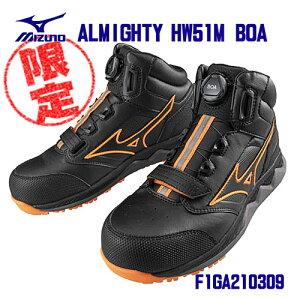 【限定モデル】☆ミズノ/MIZUNO F1GA210309 ALMIGHTY HW51M BOA ブラック×ブラック×オレンジ (25.0〜28.0cm EEE) MIZUNO WAVE搭載 プロテクティブスニーカー ワークシューズ 作業靴