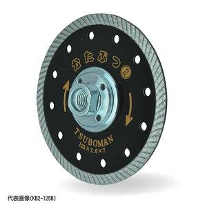 ☆ツボ万 KB2-105B かたぶつ2 ネジ付 φ105mm ダイヤモンドカッター 超硬質物用コーナーカッター