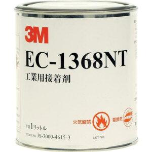 ☆3M/スリーエム EC1368NT 1L 溶剤型接着剤 1L 黄色  コード(3099865)