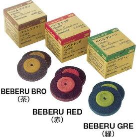 ☆3M/スリーエム BEBERU BRO スコッチ・ブライトベベルブラウン 粒度180相当 電動工具用 (5個入)  コード(1703668) ナイロンディスク