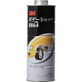 ☆3M/スリーエム 8864 1L ボデーシュッツ 黒 1000ml 標準タイプ  コード(8357644)【RCP】