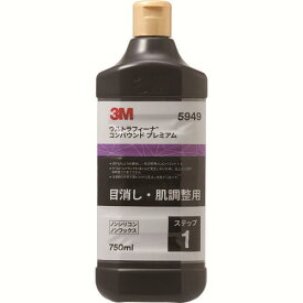 ☆3M/スリーエム 5949 ウルトラフィーナ コンパウンドプレミアム 750ml  コード(4133421)【RCP】