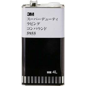☆3M/スリーエム 5955 スーパーデューティ ラビングコンパウンド 4L  コード(8357642)【RCP】