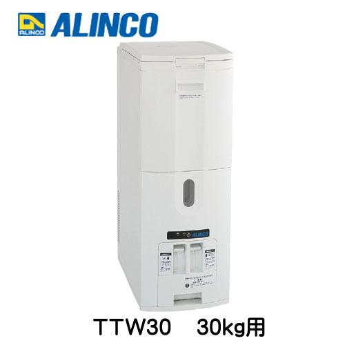 【送料無料】【代引き不可】☆ALINCO/アルインコ TTW-30 白米・玄米用定温米びつクーラ 30kg用 TTW30 お米の冷蔵庫 お米の鮮度維持 保冷庫 まいこさん 【時間指定不可】【RCP】