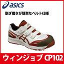 【送料無料】☆アシックス/ASICS 作業靴 ウィンジョブ CP102 ホワイトXバーガンディ 安全靴 スニーカー・ローカ…