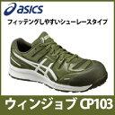 ☆アシックス/ASICS 作業靴 ウィンジョブ CP103 チャイブグリーン Xホワイト 安全靴 スニーカー・ローカット 紐…
