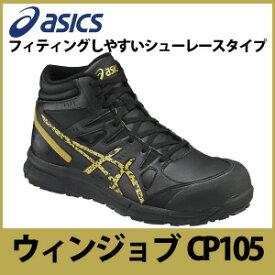 ☆アシックス/ASICS 作業靴 ウィンジョブ CP105 ブラックXゴールド 安全靴 スニーカー・ハイカット 紐タイプ (22.5cm〜30.0cm)FCP105-9094