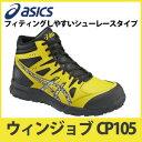 ☆アシックス/ASICS 作業靴 ウィンジョブ CP105 ブライトイエローXシルバー 安全靴 スニーカー・ハイカット 紐…