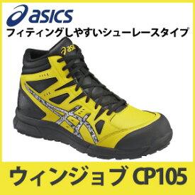 ☆アシックス/ASICS 作業靴 ウィンジョブ CP105 ブライトイエローXシルバー 安全靴 スニーカー・ハイカット 紐タイプ (22.5cm〜30.0cm)FCP105-0393