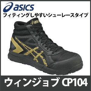 ☆アシックス/ASICS 作業靴 ウィンジョブ CP104 ブラックXゴールド 安全靴 スニーカー・ハイカット 紐タイプ (22.5cm〜30.0cm)FCP104-9094