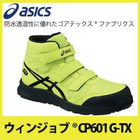 ☆アシックス/ASICS 作業靴 ウィンジョブ CP601 G-TX フラッシュイエロー×ブラック 安全靴 スニーカー・ハイカット ベルトタイプ (24.5cm〜30.0cm)FCP601-0790